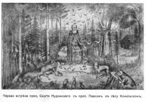 Первая встреча преподобных Сергия и Павла