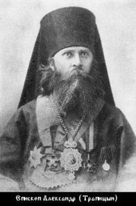 епископ Александр (Трапицын)
